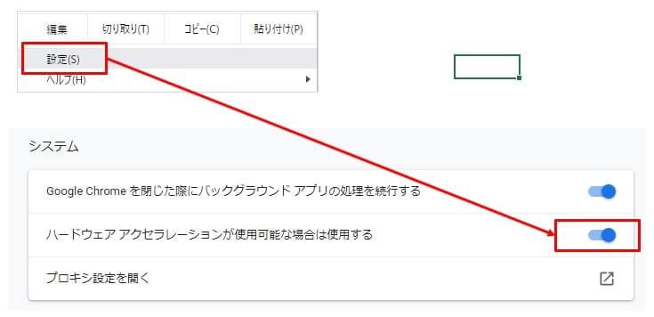 Google Chromeの設定