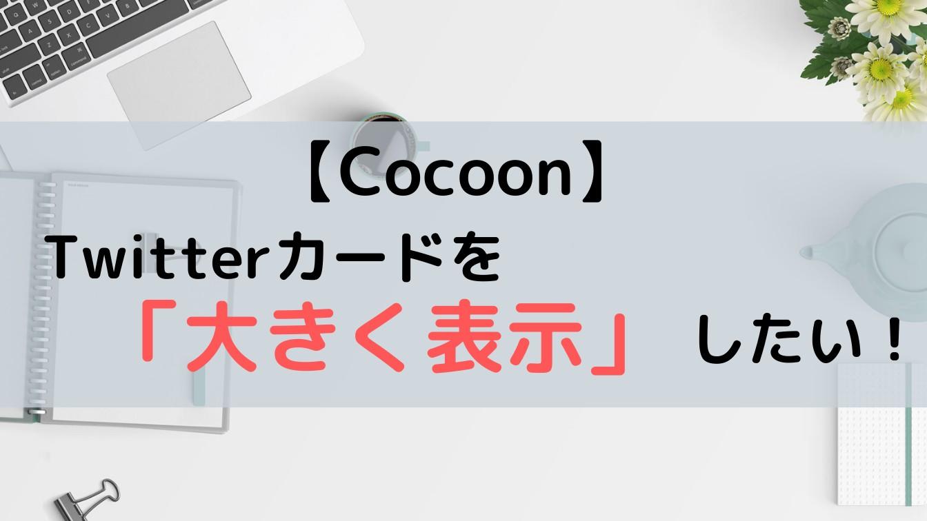 【Cocoon】Twitterカードを大きく表示する方法!