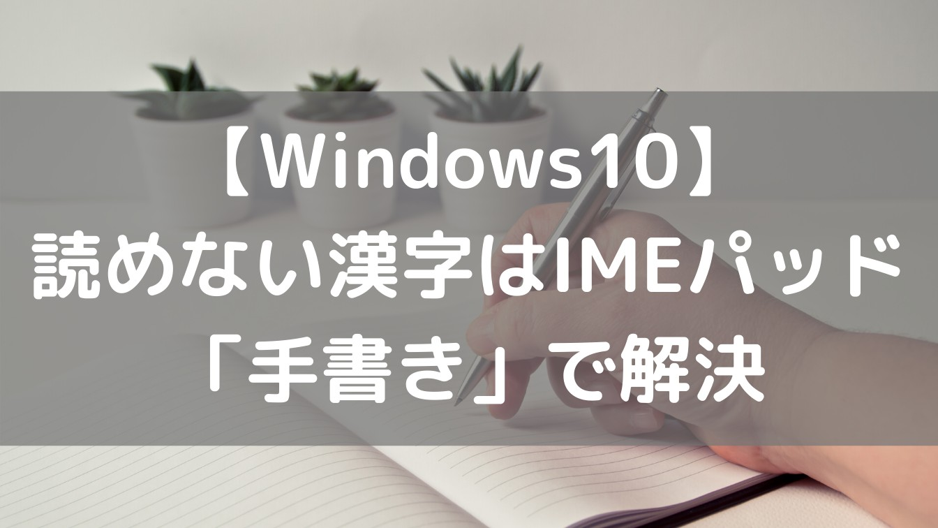 漢字 方 調べ pc 読め ない
