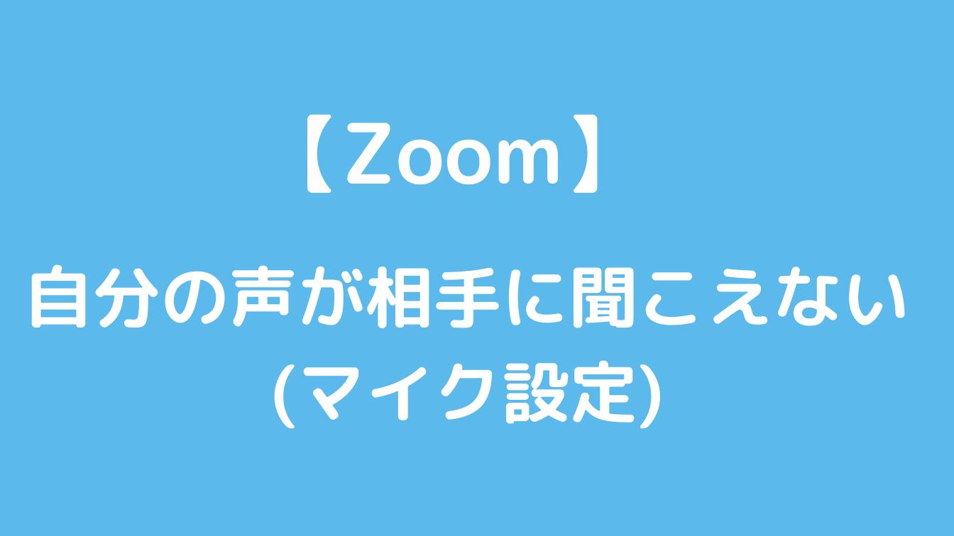 マイク 設定 Zoom