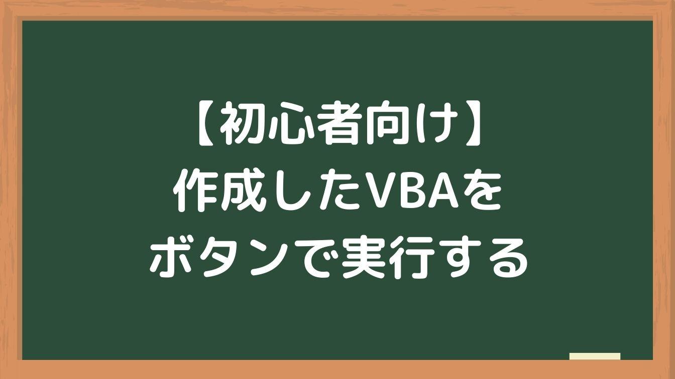 【初心者向け】作成したVBAをボタンで実行する方法
