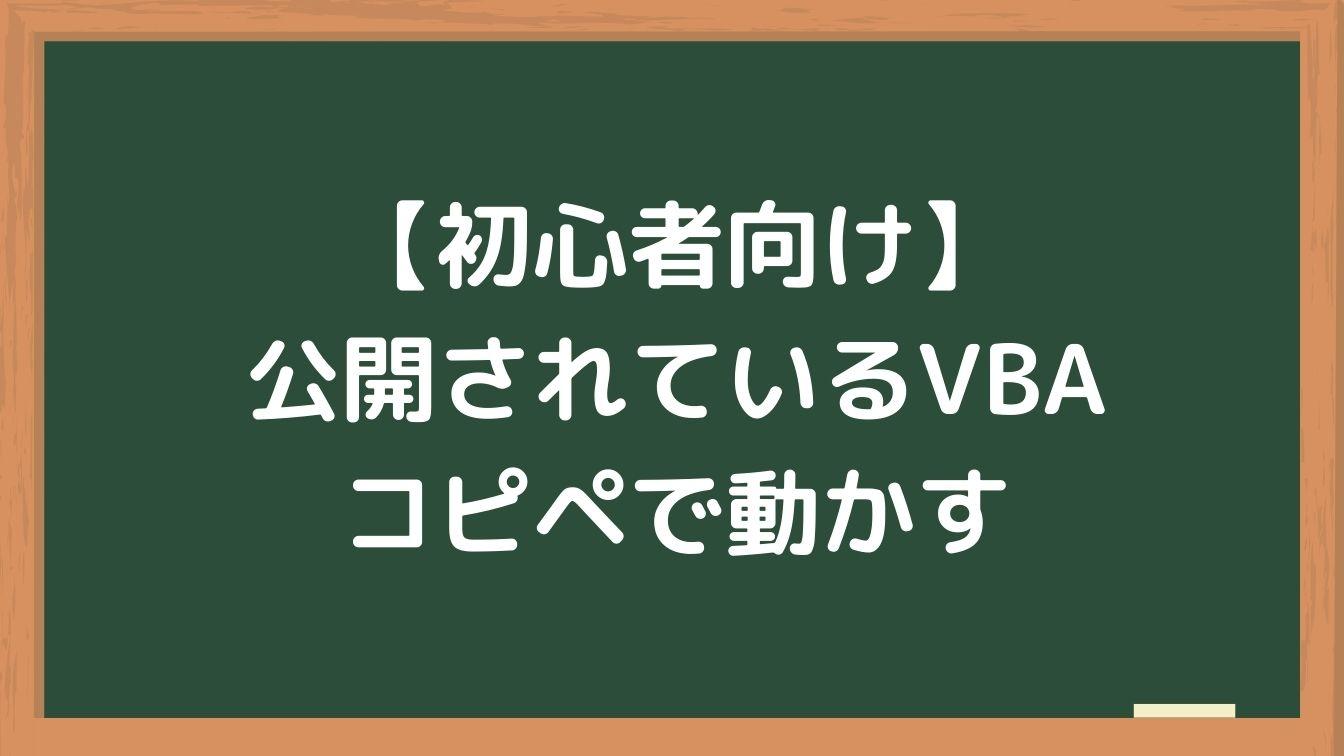 【初心者向け】公開されているVBAをコピペして動かす方法