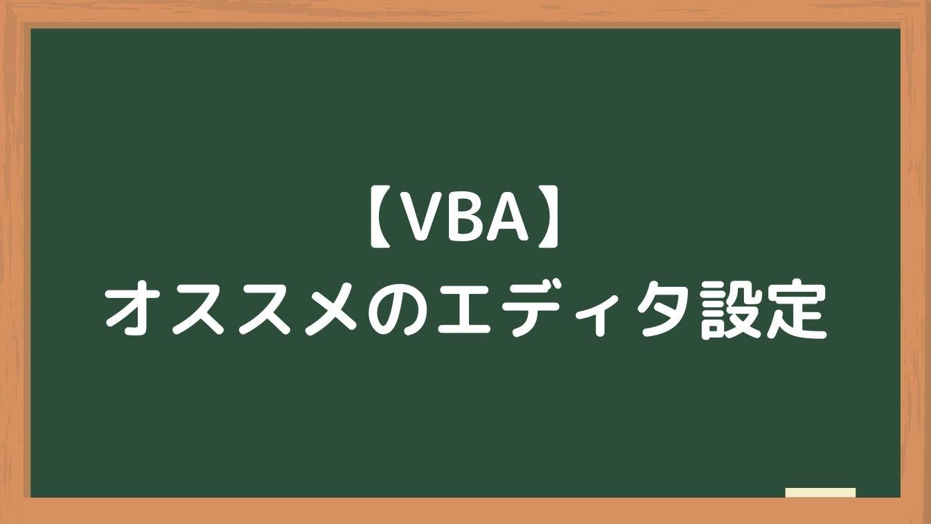 【エクセルVBA】オススメのエディタ設定