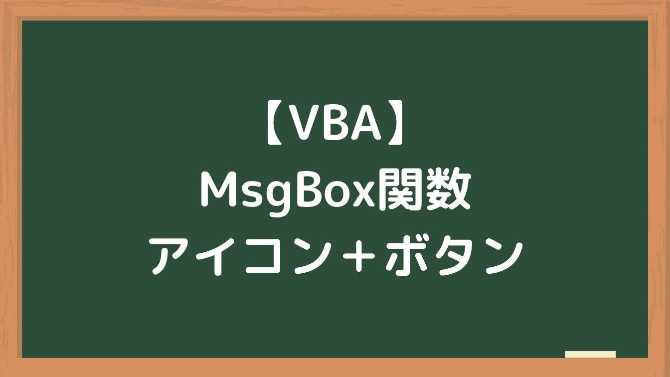 【VBA基礎】MsgBoxのアイコン+ボタン設定(サンプル付き)