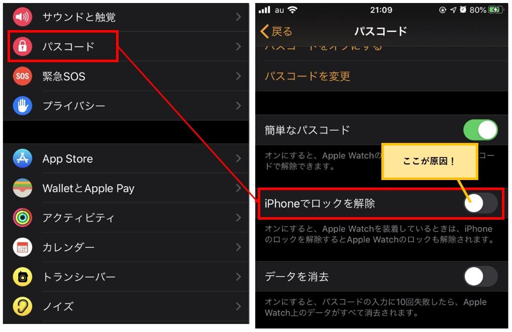 Iphone apple watch ロック 解除 IPhoneのロックを解除してもApple Watchのロックが解除されない時の直し方