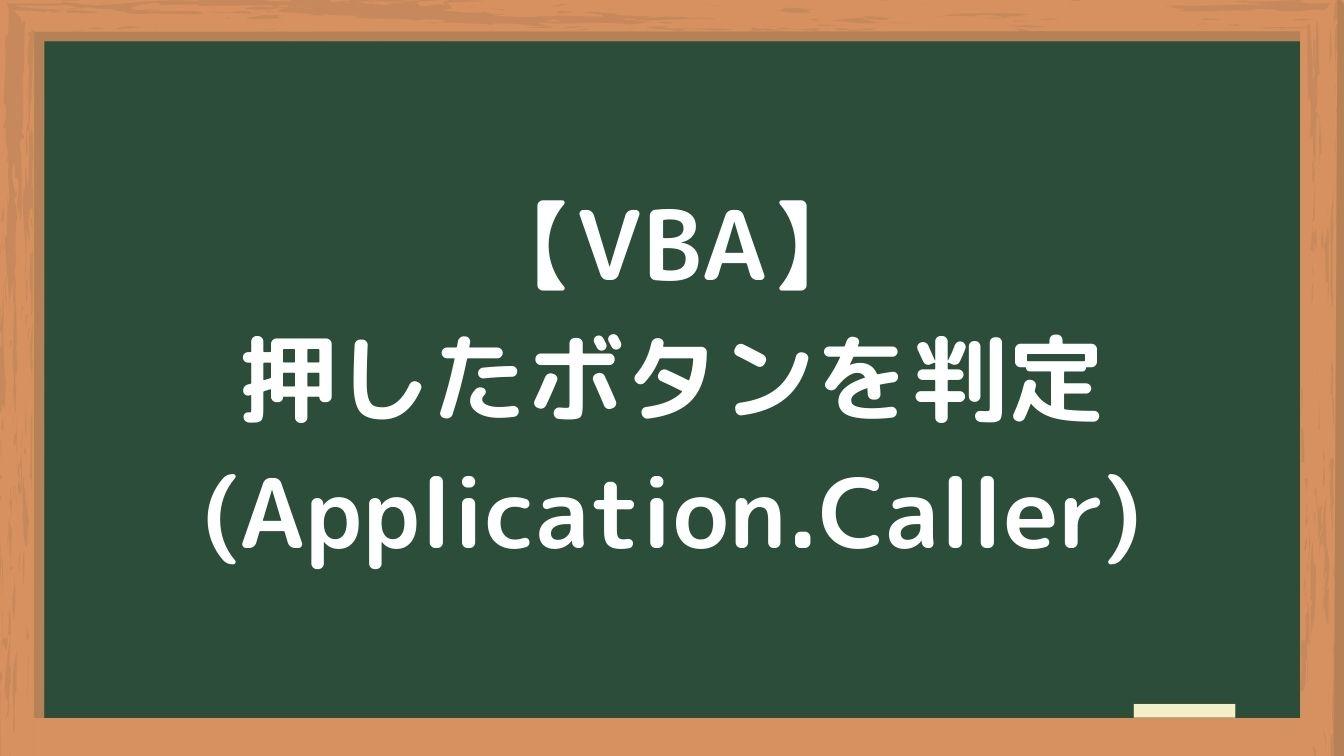 【VBA】どのボタンが押されたのか判定する(Application.Caller)