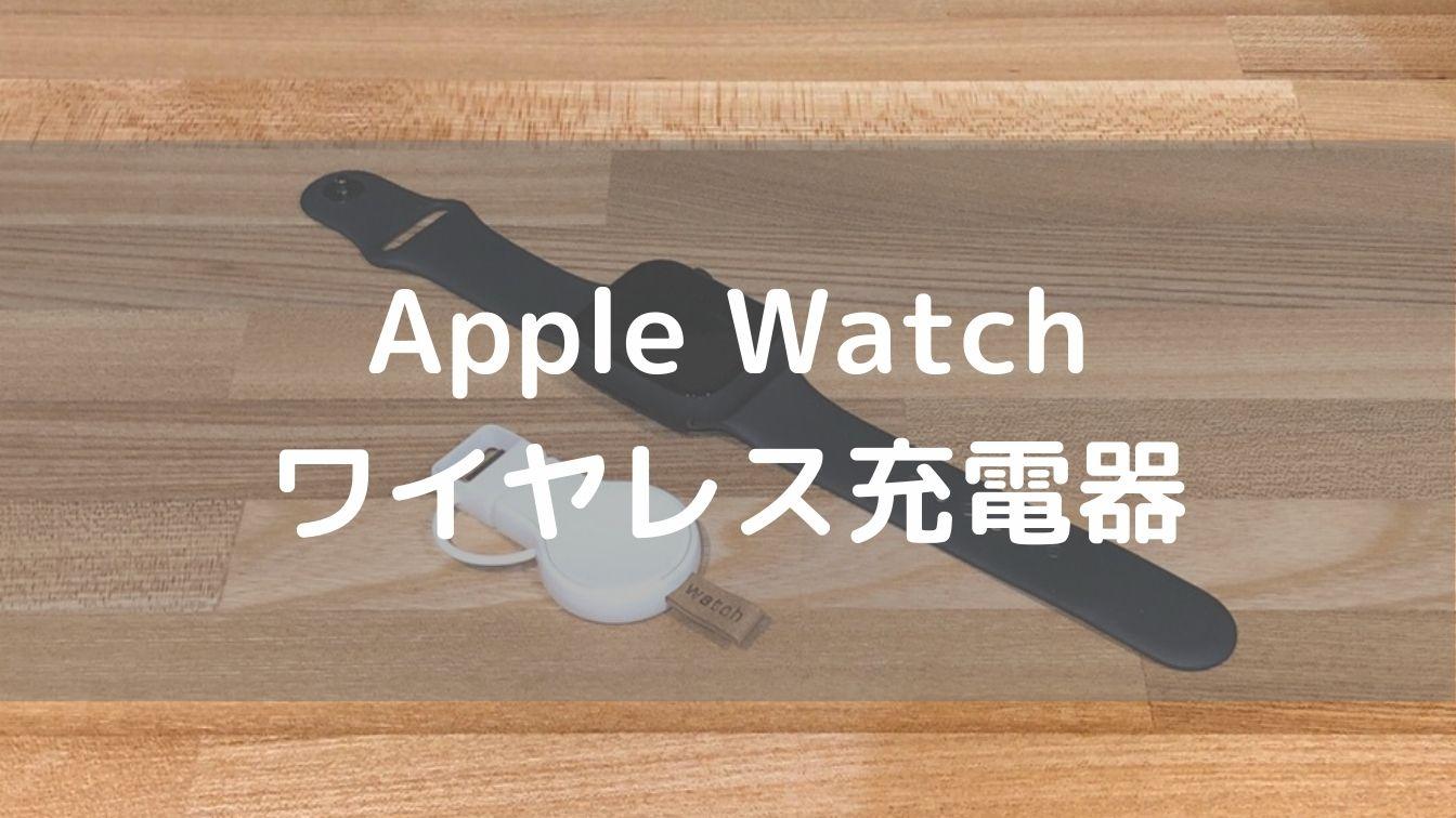 【2021年】Apple Watchワイヤレス充電器はこれで決定!