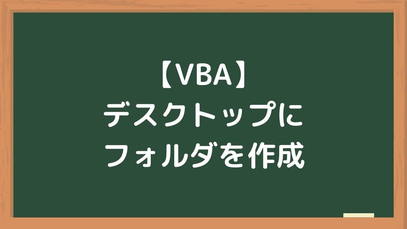 【VBA】デスクトップにフォルダを作成する