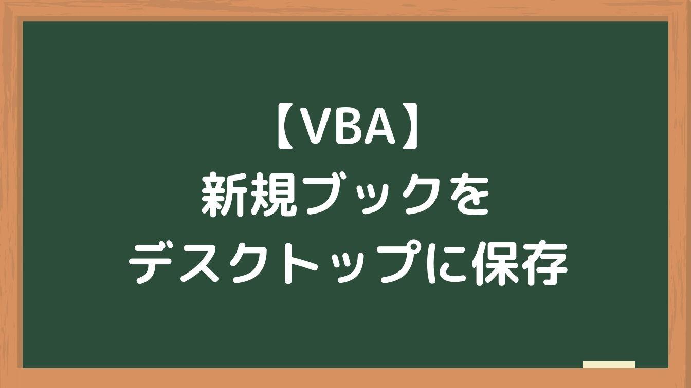 【VBA】新規ブックをデスクトップに保存する