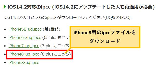 iPhone8用のipccファイルを選択
