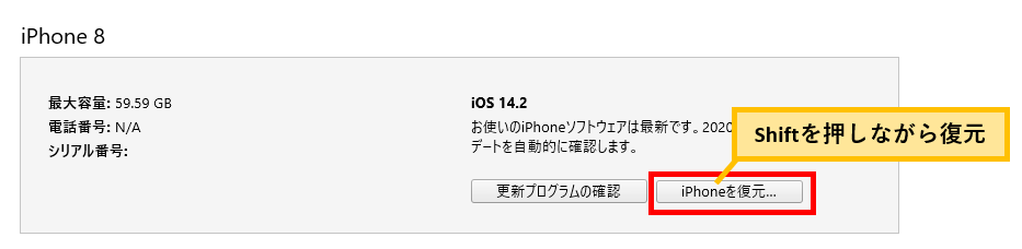 「Shift」+「iPhoneを復元」