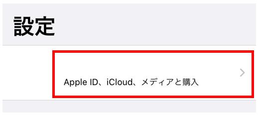 Apple IDを選択