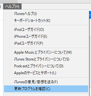 iTunesの更新プロガムを確認