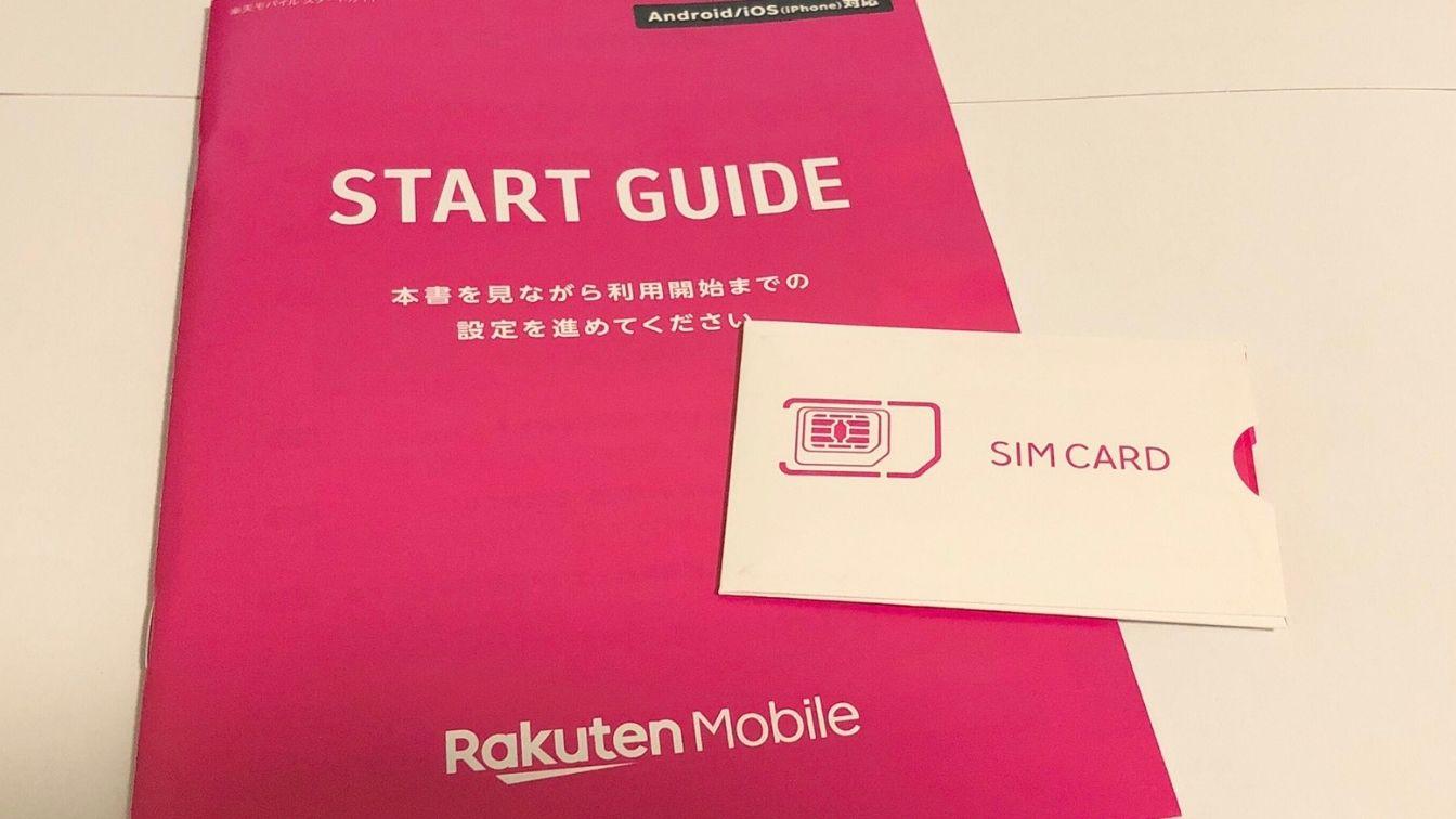 【検証結果】iPhone8でも「Rakuten UN-LIMIT V」は使えます!