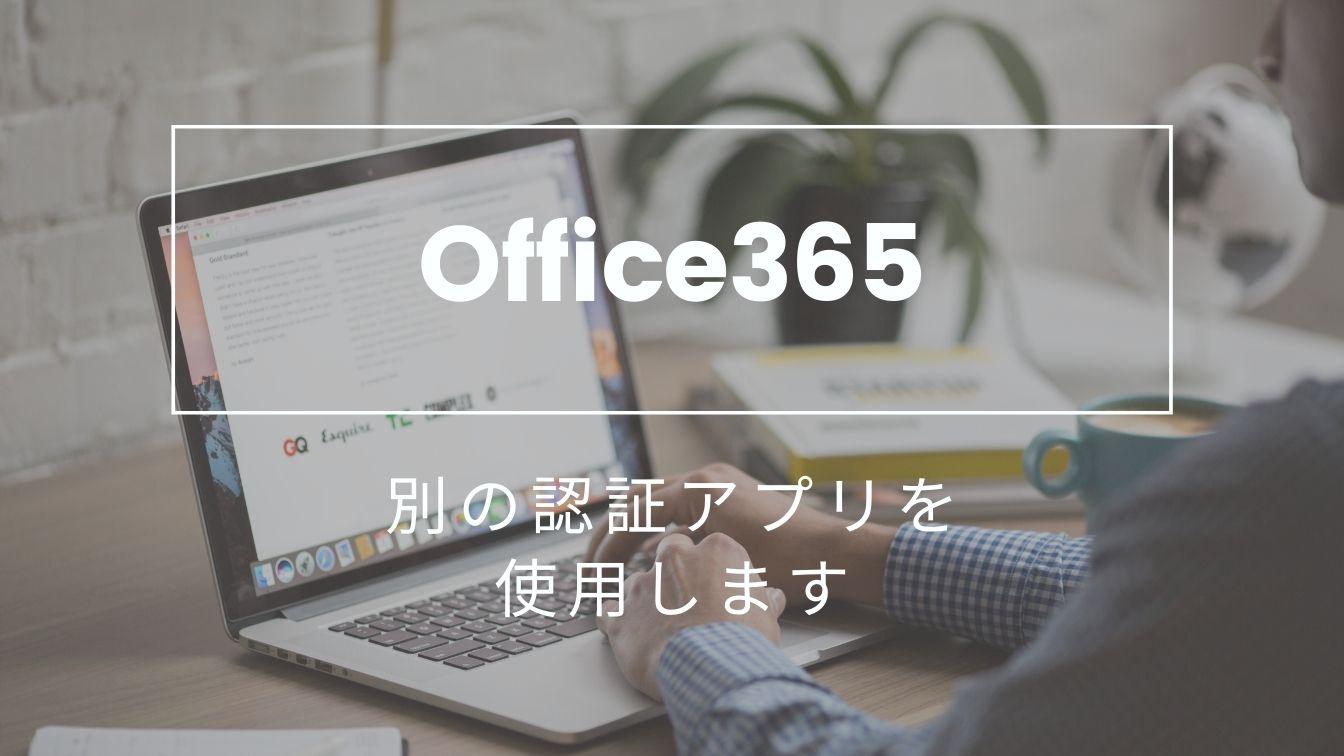 Office365「別の認証アプリを使用します」を拡張機能(Authenticator)でログインする方法