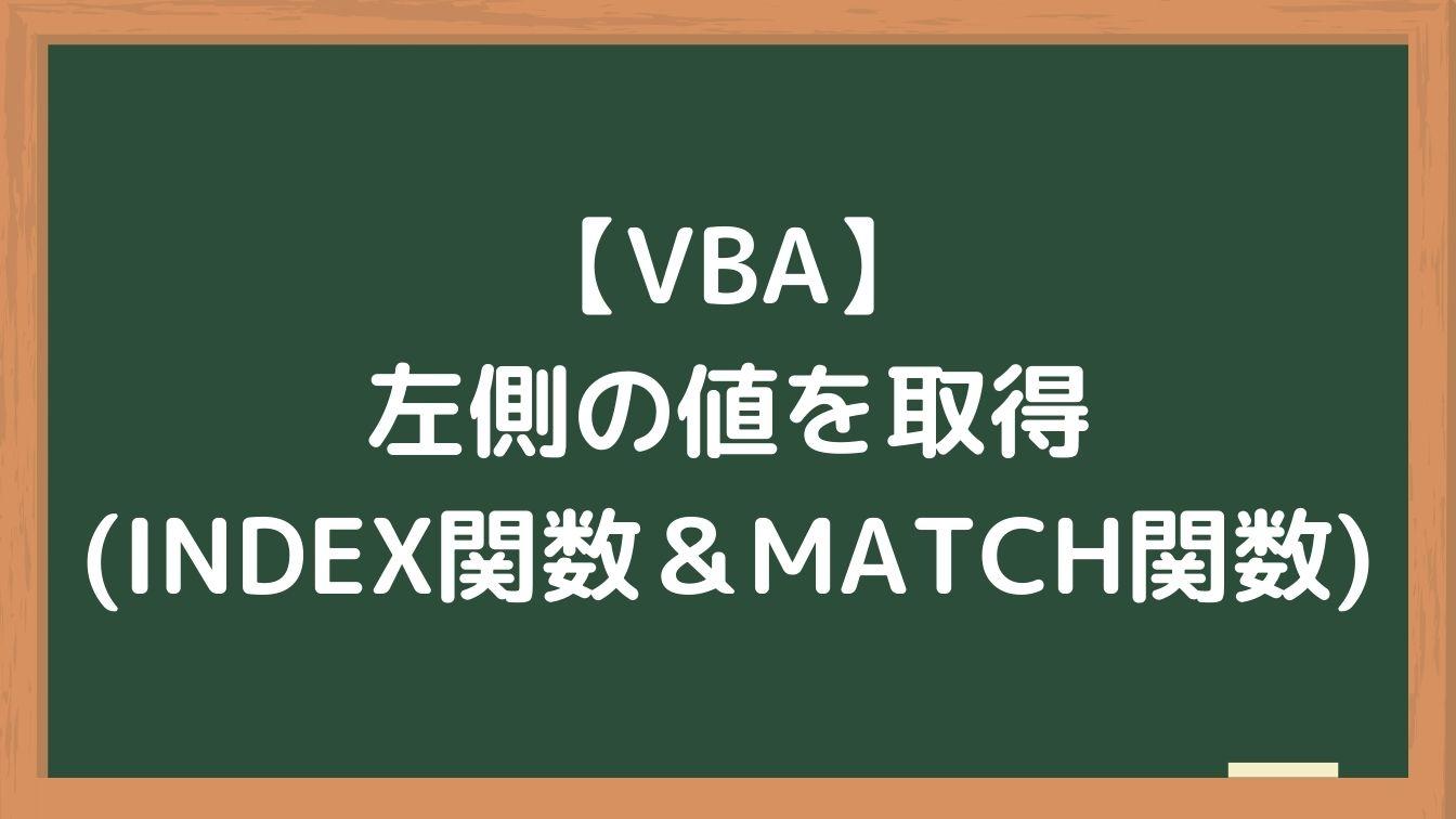 【VBA】VLOOKUP関数以外で左側の値を取得する方法(INDEX関数&MATCH関数)