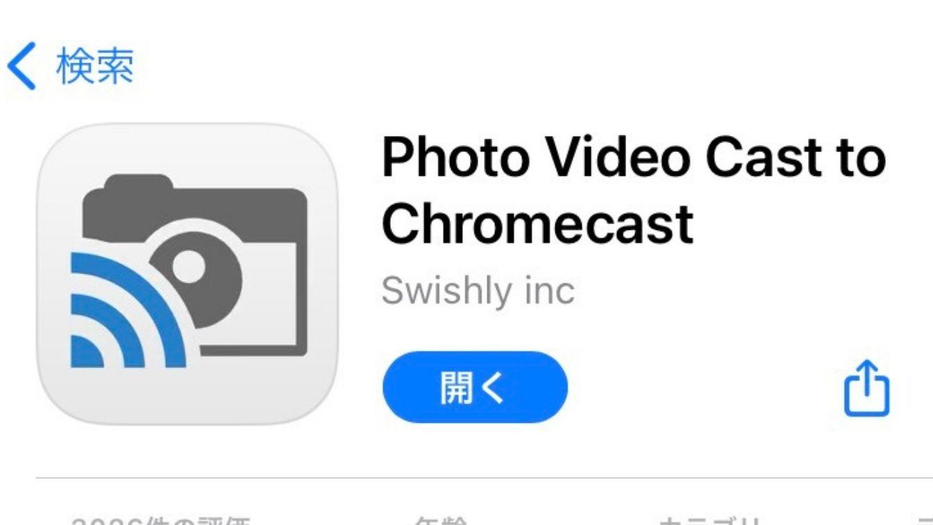 【保存版】Chromecast(クロームキャスト)でiPhoneの写真と動画をテレビに映す方法