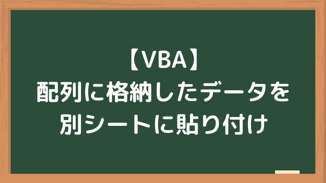 【VBA】配列に格納したデータを別シートに貼り付け