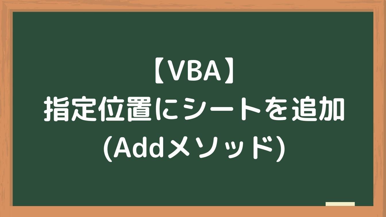 【VBA】指定した位置にシートを追加する(Addメソッド)