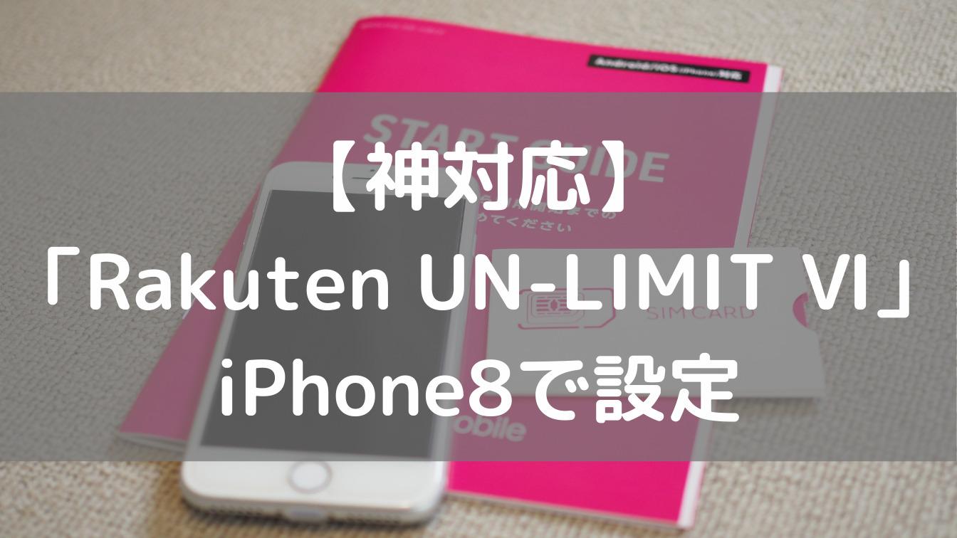 【神対応】iPhone8で「Rakuten UN-LIMIT Ⅵ」を設定してみました!