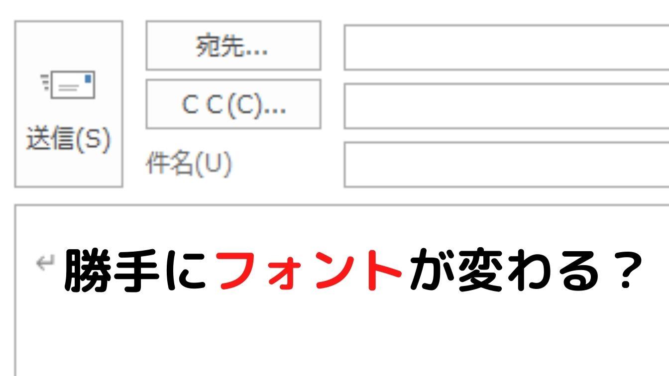 【Outlook】記号を入力した後のフォントが変わってしまう時の対処法